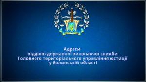 Відділи державної виконавчої служби Волинській області
