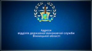 Адреси відділів державної виконавчої служби Вінницької області
