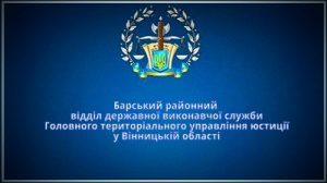 Барський районний відділ державної виконавчої служби