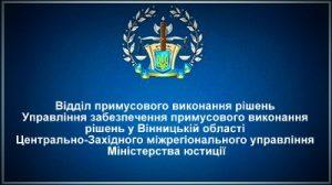 ВПВР Управління забезпечення примусового виконання рішень у Вінницькій області