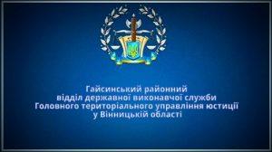 Гайсинський районний ВДВС Головного територіального управління юстиції у Вінницькій області