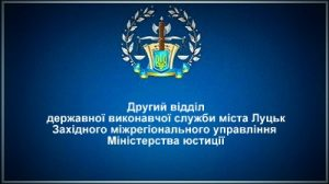 Другий відділ державної виконавчої служби міста Луцьк