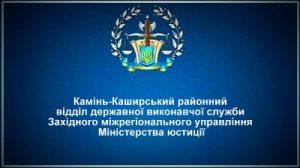 Камінь-Каширський районний відділ державної виконавчої служби
