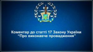 """Коментар статті 17 Закону України """"Про виконавче провадження"""""""