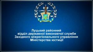Луцький районний відділ державної виконавчої служби