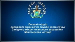 Перший відділ державної виконавчої служби міста Луцьк