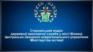 Староміський відділ державної виконавчої служби у місті Вінниці