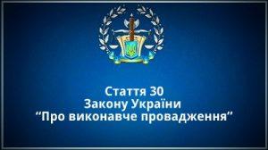 Стаття 30 ЗУ Про виконавче провадження