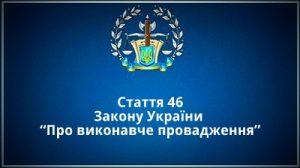 Стаття 46 ЗУ Про виконавче провадження