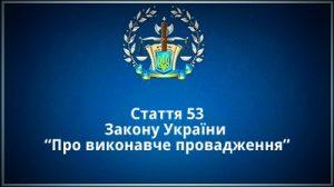 Стаття 53 ЗУ Про виконавче провадження