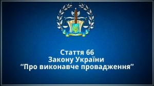 Стаття 66 ЗУ Про виконавче провадження