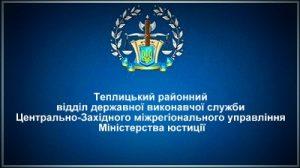 Теплицький районний відділ державної виконавчої служби