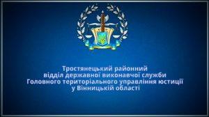 Тростянецький районний ВДВС Головного територіального управління юстиції у Вінницькій області