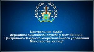 Центральний відділ державної виконавчої служби у місті Вінниці