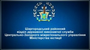 Шаргородський районний відділ державної виконавчої служби