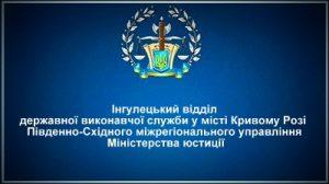 Інгулецький відділ державної виконавчої служби у місті Кривому Розі