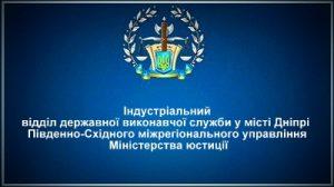 Індустріальний відділ державної виконавчої служби у місті Дніпрі