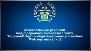 Апостолівський районний відділ державної виконавчої служби