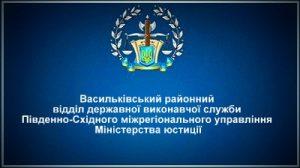 Васильківський районний відділ державної виконавчої служби