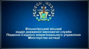 Вільногірський міський відділ державної виконавчої служби