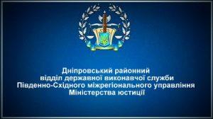 Дніпровський районний відділ державної виконавчої служби