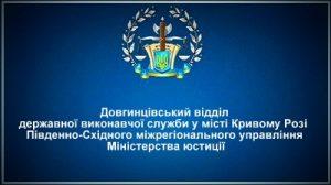 Довгинцівський відділ державної виконавчої служби у місті Кривому Розі