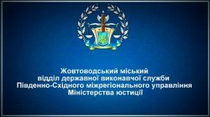 Жовтоводський міський відділ державної виконавчої служби