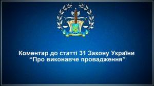"""Коментар статті 31 Закону України """"Про виконавче провадження"""""""