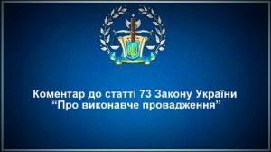"""Коментар статті 73 Закону України """"Про виконавче провадження"""""""