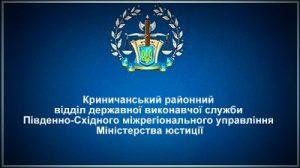 Криничанський районний відділ державної виконавчої служби