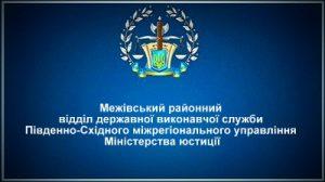 Межівський районний відділ державної виконавчої служби