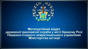 Металургійний відділ державної виконавчої служби у місті Кривому Розі