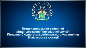 Петропавлівський районний відділ державної виконавчої служби