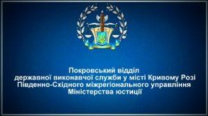 Покровський відділ державної виконавчої служби у місті Кривому Розі