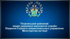 Покровський районний відділ державної виконавчої служби
