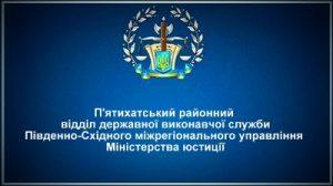 П'ятихатський районний відділ державної виконавчої служби