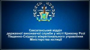 Саксаганський відділ державної виконавчої служби у місті Кривому Розі