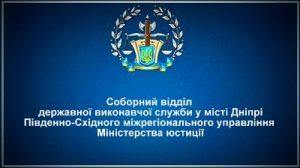 Соборний відділ державної виконавчої служби у місті Дніпрі