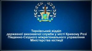 Тернівський відділ державної виконавчої служби у місті Кривому Розі