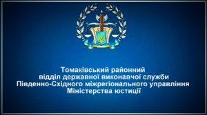 Томаківський районний відділ державної виконавчої служби