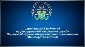 Царичанський районний відділ державної виконавчої служби