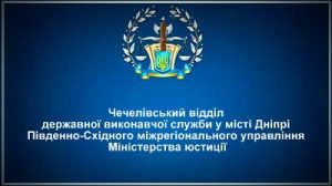 Чечелівський відділ державної виконавчої служби у місті Дніпрі