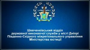 Шевченківський відділ державної виконавчої служби у місті Дніпрі