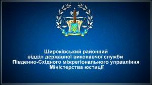 Широківський районний відділ державної виконавчої служби