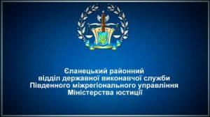 Єланецький районний відділ державної виконавчої служби