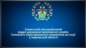 Ізюмський міськрайонний відділ державної виконавчої служби