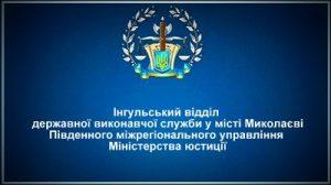 Інгульський відділ державної виконавчої служби у місті Миколаєві