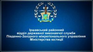 Іршавський районний відділ державної виконавчої служби