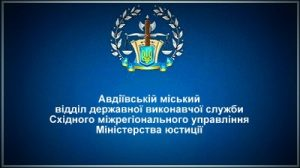 Авдіївській міський відділ державної виконавчої служби