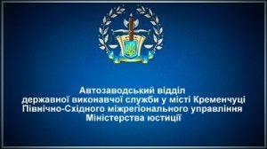 Автозаводський відділ державної виконавчої служби у місті Кременчуці